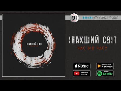 Час Від Часу - Інакший світ   Official Audio