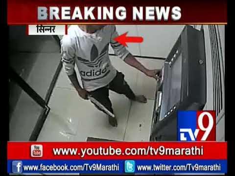 Sinnar: चोरट्याचा ATM फोडण्याचा डाव फसला | CCTV VIdeo-TV9