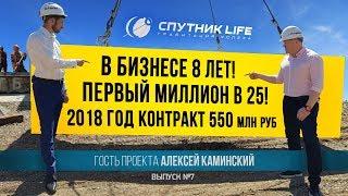 Молодой успешный предприниматель / SPUTNIK LIFE Выпуск № 7 0+<