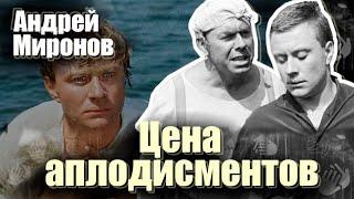 Андрей Миронов. Цена аплодисментов. Документальный фильм