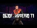Marvel Future Fight - Обзор - Инферно Т1