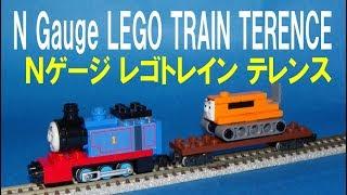 きかんしゃトーマス Nゲージ レゴトレイン テレンス Thomas & friends N gauge LEGO Train Terence