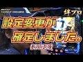 #003【絆プロ】1/2キング大阪本店(バジリスク絆)初見のお店での立ち回り