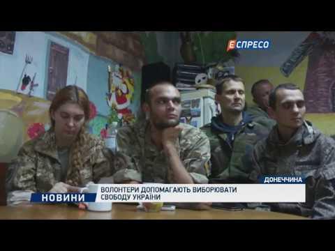 Espreso.TV: Родичі загиблих бійців відвідують Донбас в якості волонтерів