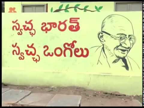 Ground Report |Andhra Pradesh: Success Story on SWACHH BHARATH-PRAKASAM( VEERABADRACHARI)