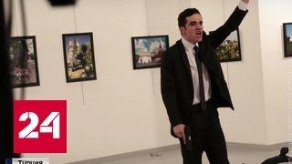 Покушение на российского посла в Турции