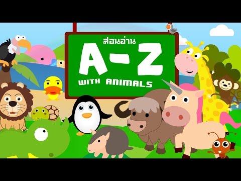 ฝึกภาษาอังกฤษ A-Z พร้อมคำศัพท์ภาษาอังกฤษช่วยท่อง ABC | การ์ตูนเด็ก Indysong Kids