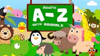 ฝึกภาษาอังกฤษ A-Z พร้อม คำศัพท์ภาษาอังกฤษABC | ตัวการ์ตูนสัตว์น่ารั...