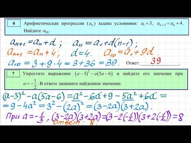 ОГЭ по математике #4