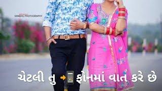 Gujarati Dosti Status Video Download