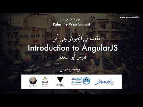 01 - Intro to AngularJS - Faris Abu Sada - Palestine Web Summit