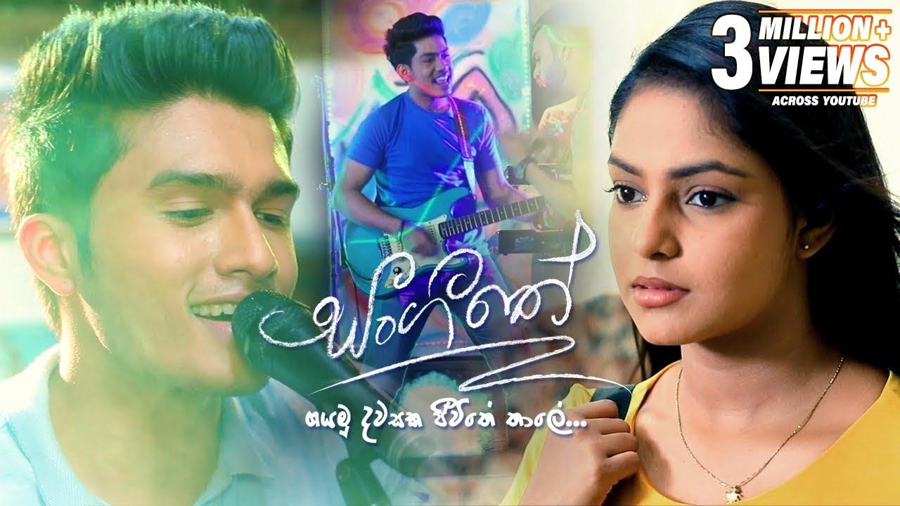 Hamuwuna | Sangeethe Teledrama Theme Song | TV Derana