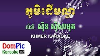 ភូមិដើមល្វា ស៊ីន ស៊ីសាមុត ភ្លេងសុទ្ធ - Phum Derm Lvea Sin Sisamuth - DomPic Karaoke