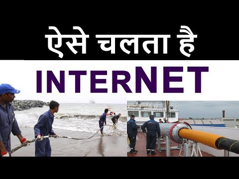How INTERNET Works via Cables in Hindi | Who Owns The Internet ? | Submarine Cables Map in INDIA