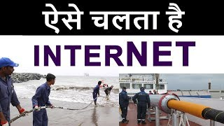 How INTERNET Works via Cables in Hindi | Who Owns The Internet ? | Submarine Cables Map in INDIA thumbnail