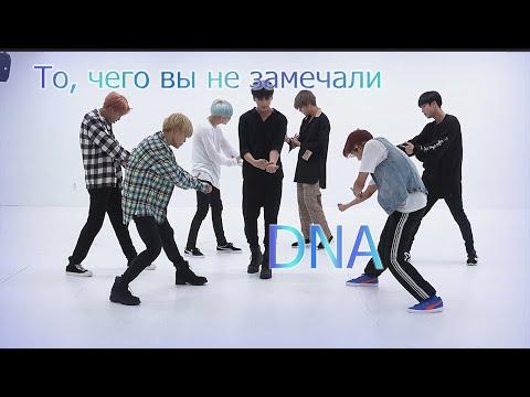 То, чего вы не замечали - BTS ( DNA ) Dance Practice