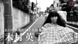 【ドキュメント】木村英子 ~重度障がい者として生きるということ~