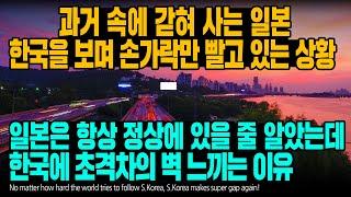 과거 속에 갇혀 사는 일본 한국을 보며 손가락만 빨고 있는 상황 일본은 항상 정상에 있을 줄 알았는데 한국에 초격차의 벽 느끼는 이유 [ENG SUB]