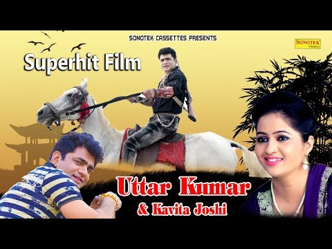 Uttar Kumar Dhakad Chhora New Movie || Kavita Joshi | Superhit  Full HD Hindi Movie 2018 || Sonotek