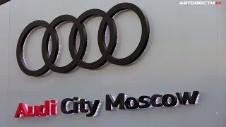 Открытие Audi City в Москве