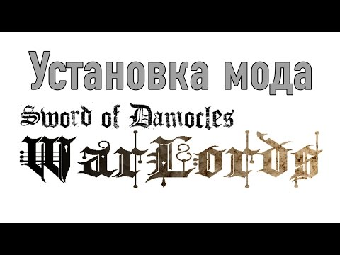 Установка мода Sword of Damocles: Warlords на Mount & Blade: Warband