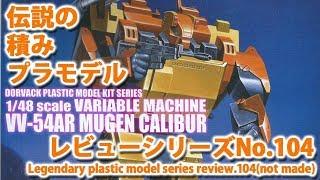 ムゲン・キャリバー[バリアブルマシン VV-54AR](1/48・アオシマ)/特装機兵ドルバック/伝説の積みプラモデルレビューNo.104(製作しません)【ゆい・かじ/Yui Kaji】