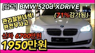 [입고] BMW 520d XDRIVE관리잘된녀석!완전무…