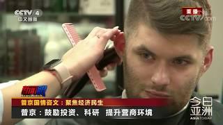 《今日亚洲》 20200116| CCTV中文国际