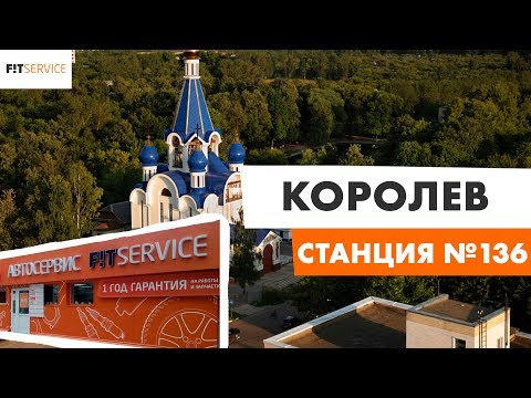 Открытие станции  FIT SERVICE в г. Королёв