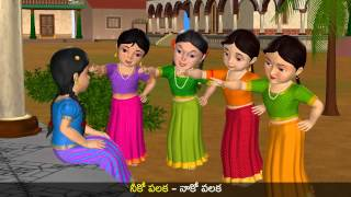 Telugu Rhymes For Children NEW 2015