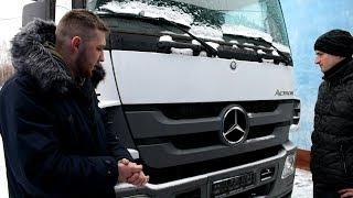 сАМЫЙ ЧЕСТНЫЙ ОБЗОР: Mercedes Actros 2015 года