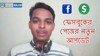 Facebook New Update for Monetize Page।Trim Option।Video Language।Engineer RAJIB