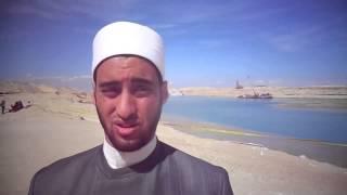 شاهد : رسالة خطيب وأمام قناة السويس الجديدة