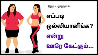 How to Lose Weight Fast in Tamil | Beauty Tips in Tamil