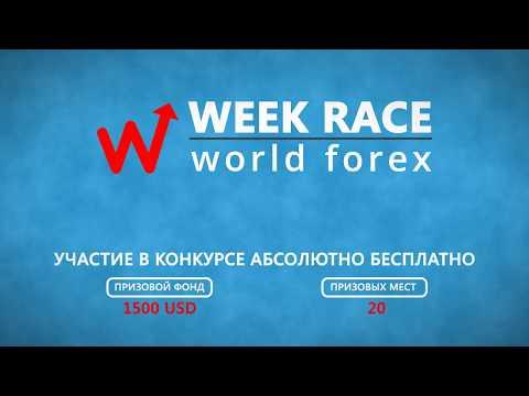 Week Race от World Forex - недельный конкурс на демо счете с призовым фондом 1500 USD.