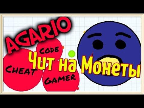 Игра Агарио онлайн, бесплатно играть в