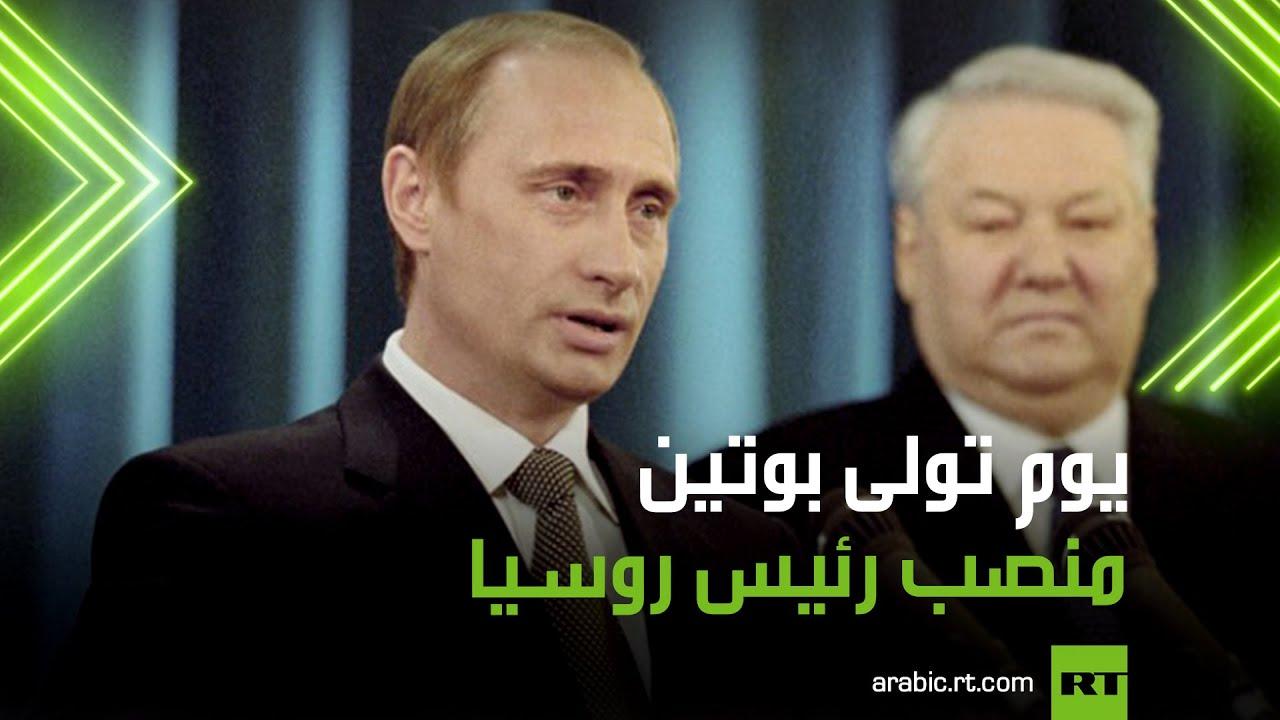قبل 21 عاما.. بوتين تولى منصب رئيس روسيا  - نشر قبل 2 ساعة