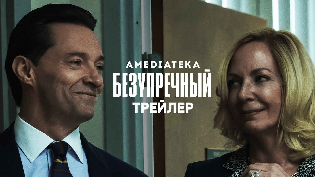 Безупречный | Официальный трейлер (2020)