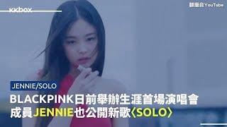 偶像SOLO熱潮!JENNIE、KEY唱出自信宣言|KKBOX韓語速爆新歌