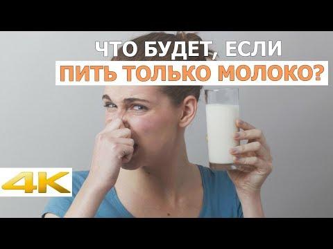 Каплю молока: сколько пить не вредно?