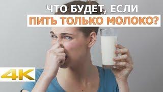 Что будет, если пить только молоко?