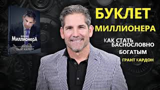 ГРАНТ КАРДОН БУКЛЕТ МИЛЛИОНЕРА как стать баснословно богатым Аудиокнига