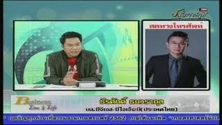 ธีรศักดิ์ ธนวรากุล 10-01-62 On Business Line & Life