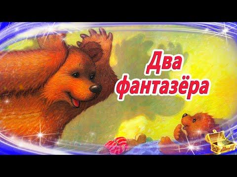 Два фантазёра. Сказка на ночь | Аудиосказки для детей | Сказки с картинками | Сказки для детей