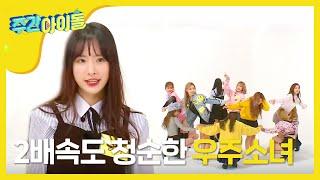 Download lagu [Weekly Idol] 우주소녀의 2배속 버전 '너에게 닿기를'!! l EP.291