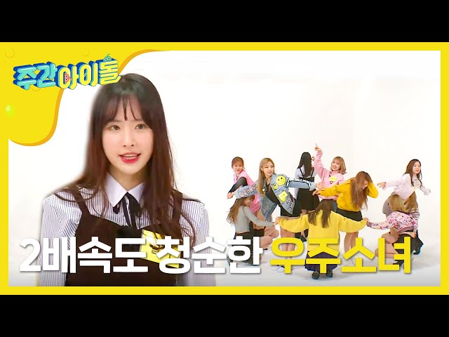 (Weekly Idol EP.291) WJSN 2X faster version 'I Wish'