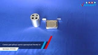 Стакан для зубных щеток одинарный Haceka IxI (415102)(, 2016-09-04T18:27:47.000Z)