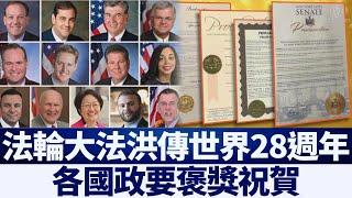 5·13法輪大法日 各國政要褒獎祝賀(三)|新唐人亞太電視|20200514