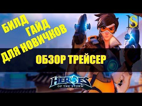 видео: heroes of the storm: Гайд по Трейсер - для новичков