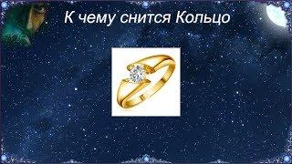 Для ответа на него обратимся к истории символа, а затем к тому, как трактует сонник кольцо, приснившееся в разных обстоятельствах.